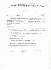 ПРИКАЗ ДЮСШ 9 комиссия по урегулированию споров 001