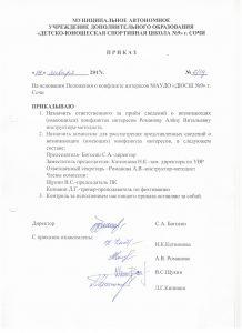 ПРИКАЗ ДЮСШ 9 комиссия о конфликте интересов